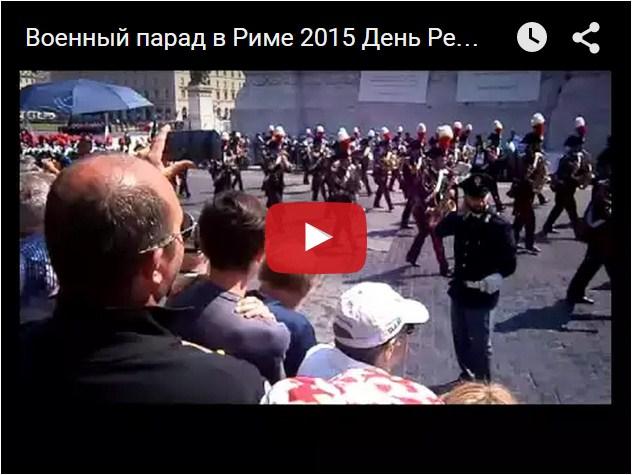 военный парад рим 2015 карабинеры италия полицейские итальянские