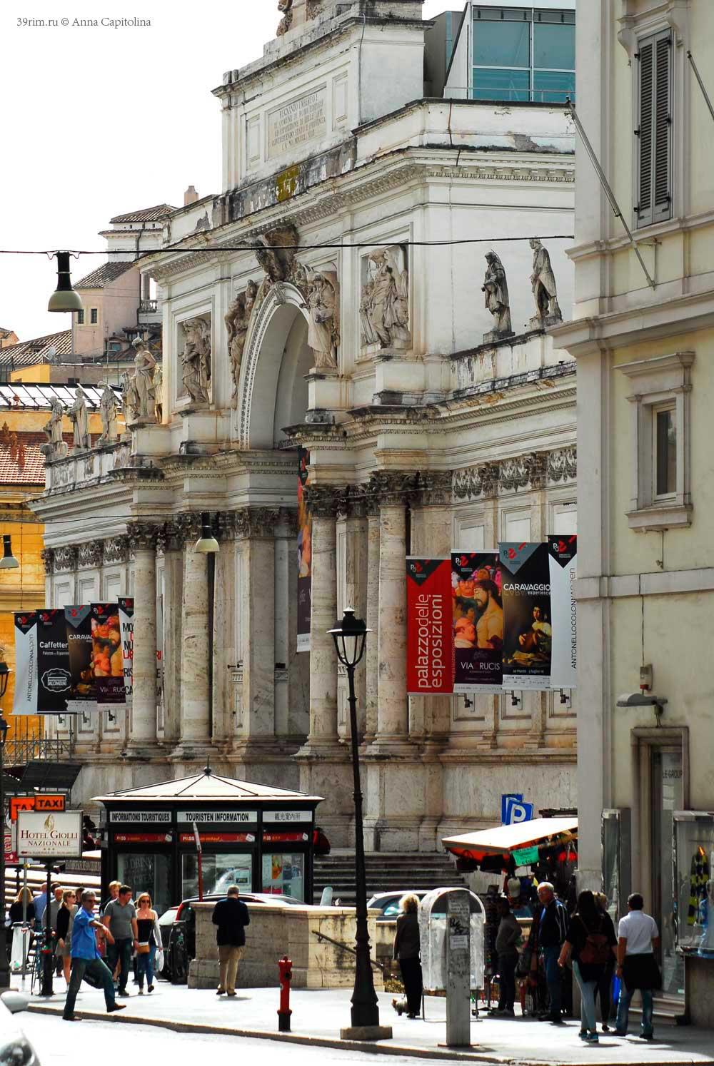 красивые фото рима достопримечательности рима Palazzo delle Esposizioni пешком за один день виа национале национальная улица рим архитектура вечный город улицы здания