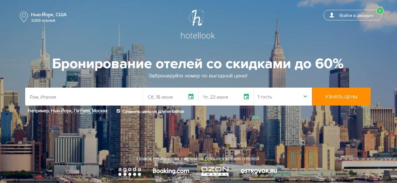 дешевое бронирование отелей лучшие дешевые отели в риме сервис бронирования отелей отели гостиницы в риме недорого