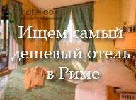 samiy-deshoviy-otel-rim-mini