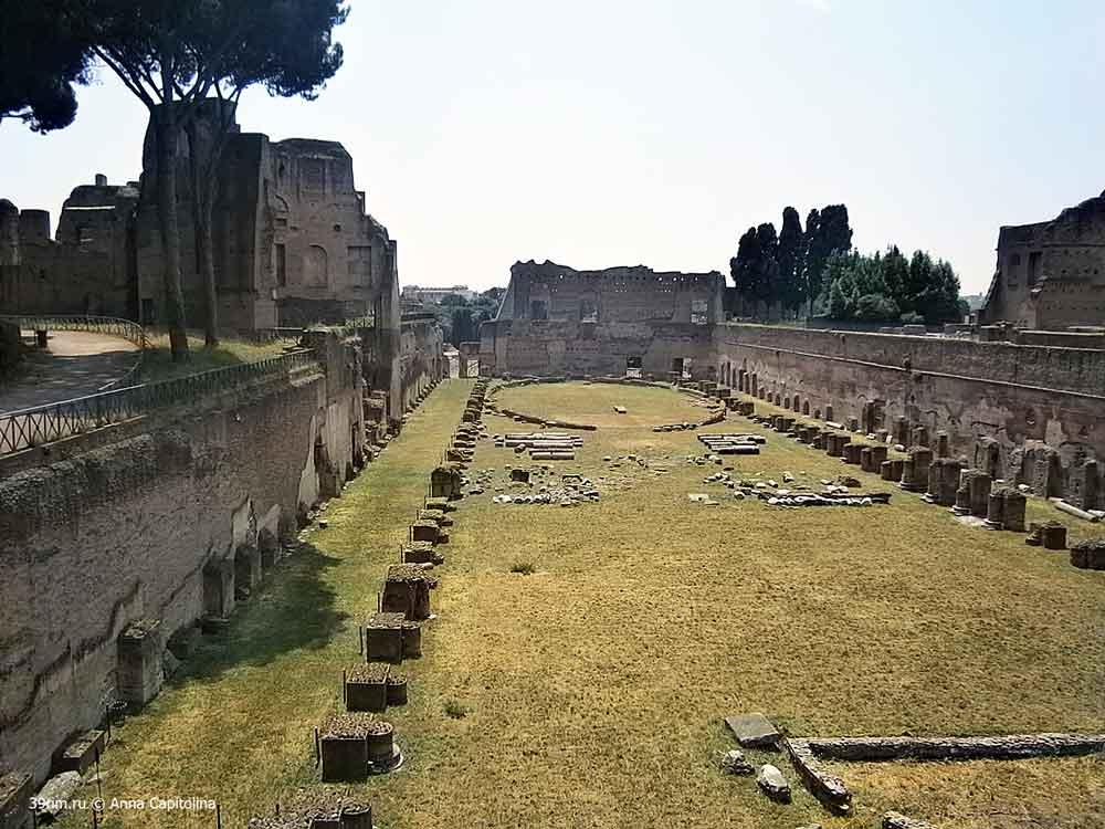 стадион палатин рим палатинский_холм