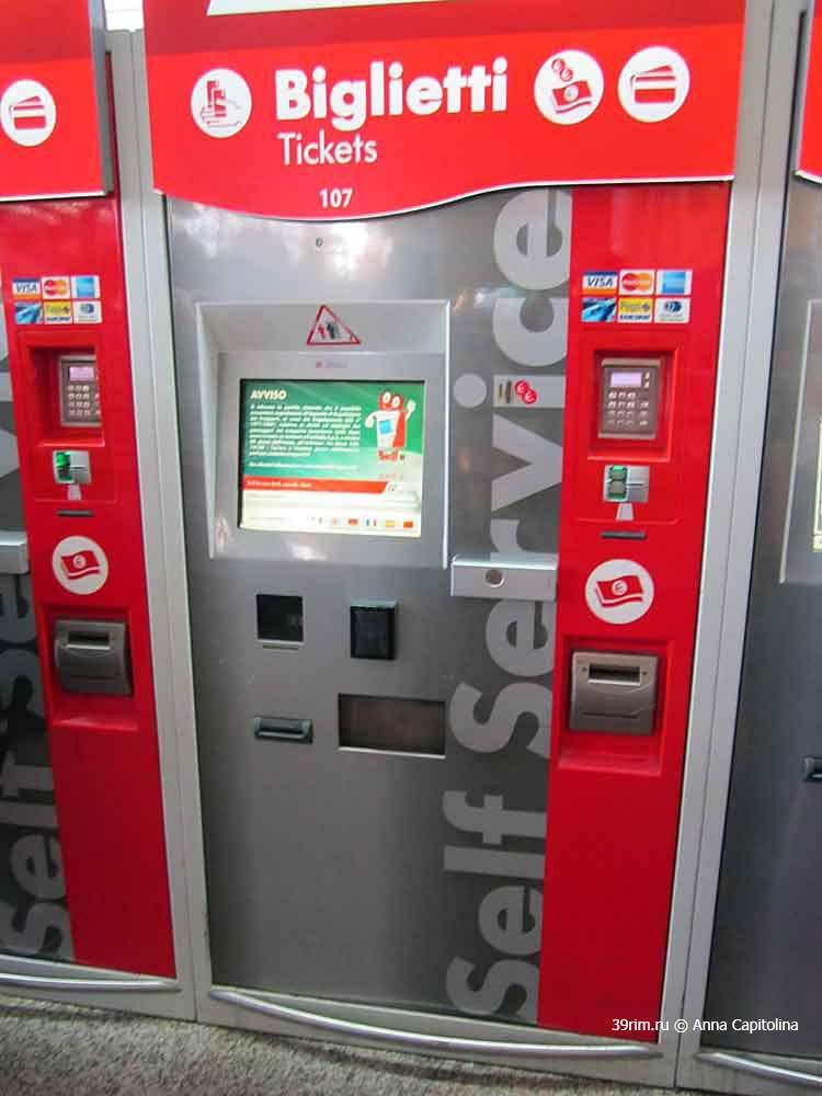 Как купить жд билеты без карты из Термини в аэропорт Рима и другие пункты назначения