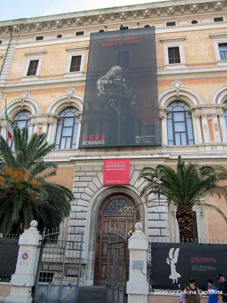 музеи рима , палаццо массимо
