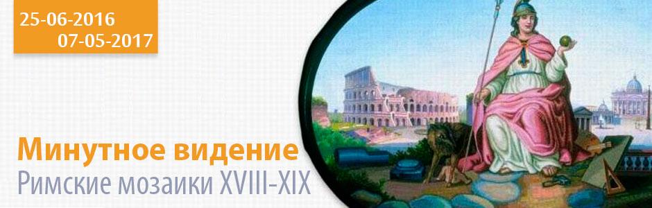 риммские мозаики выставка в риме 2017 музей наполеона