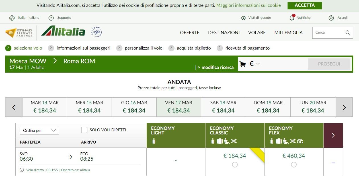 рим цена билета поездка италия купить дешевые авиабилеты стоимость отеля гостиницы рим развлечения