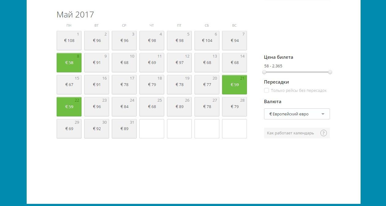 рим цена билета поездка италия купить дешевые авиабилеты стоимость отеля гостиницы рим развлечения поисковик билетов