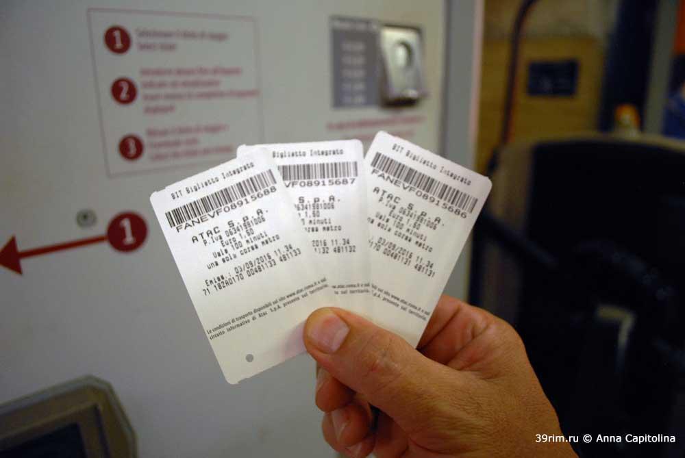 метро_рим_билеты