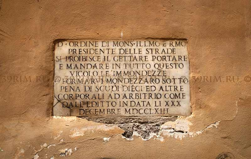 мусорная табличка трастевере рим